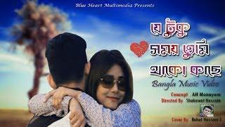 Jetuku Somoy Tumi Thako Kache   Bangla Music Video   Adnan Shakib   Mina Trishana   2019   HD