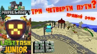 Три четверти пути? Last Task Junior Эпизод 08 Minecraft