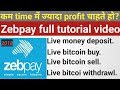 How to zebpay investment,bitcoin buy,sell full tutorial video,200% profit(Hindi 2018)!