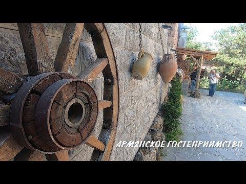 Армения #6. Армянское гостеприимство