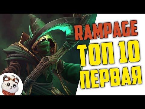 видео: ДОТА 2 rampage ТОП 10 - ПЕРВАЯ РАМПАГА В ДОТЕ