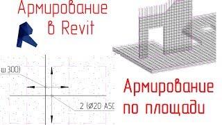 Обзор армирования в Revit - 13 Армирование по площади