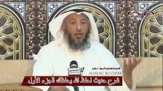 الشيخ عثمان الخميس شرح حديث احفظ الله يحفظك الجزء 1