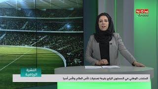 النشرة الرياضية   19 - 06 - 2019   تقديم سارة الماجد   يمن شباب
