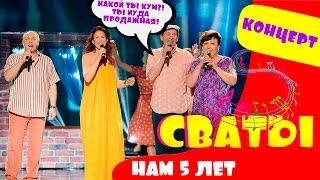 Сериал Сваты  Нам 5 лет Большой праздничный концерт смотреть онлайн Домик в  деревне Кучугуры