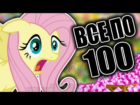 ВСЕ ПО 100!!! Игра My Little Pony Gameloft Май Литл Пони | MLP Band1t