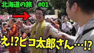 札幌でピコ太郎さんに会えたんだけど!?【北海道の旅 #1】 thumbnail