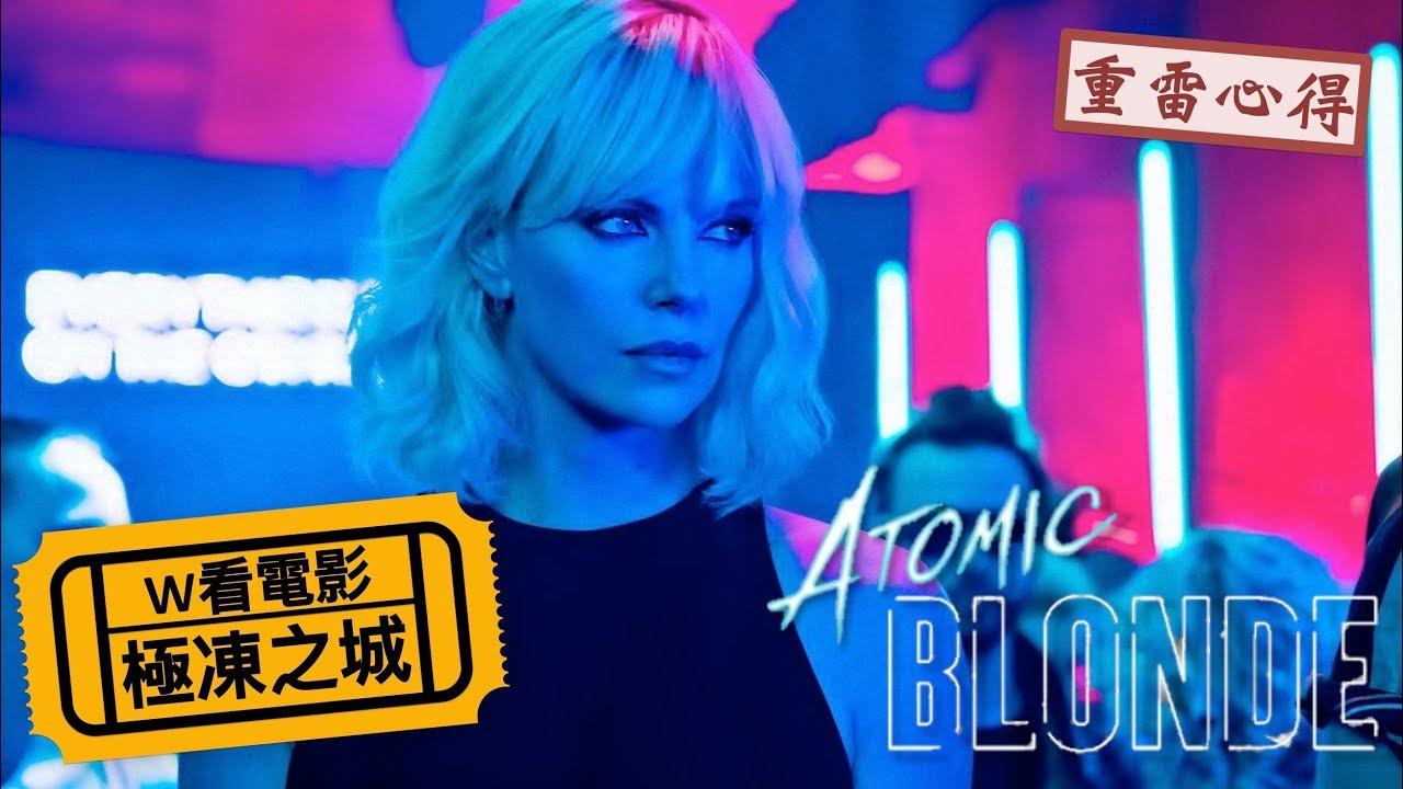 W看電影_極凍之城(Atomic Blonde,極寒之城,原子殺姬)_重雷心得 - YouTube