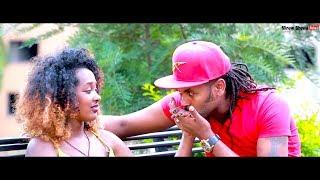 Yalew Anelye - Baytewar ባይተዋር (Amharic)