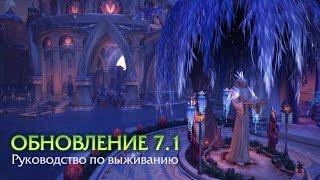 Обновление 7.1 «Возвращение в Каражан»: руководство по выживанию (русские субтитры)