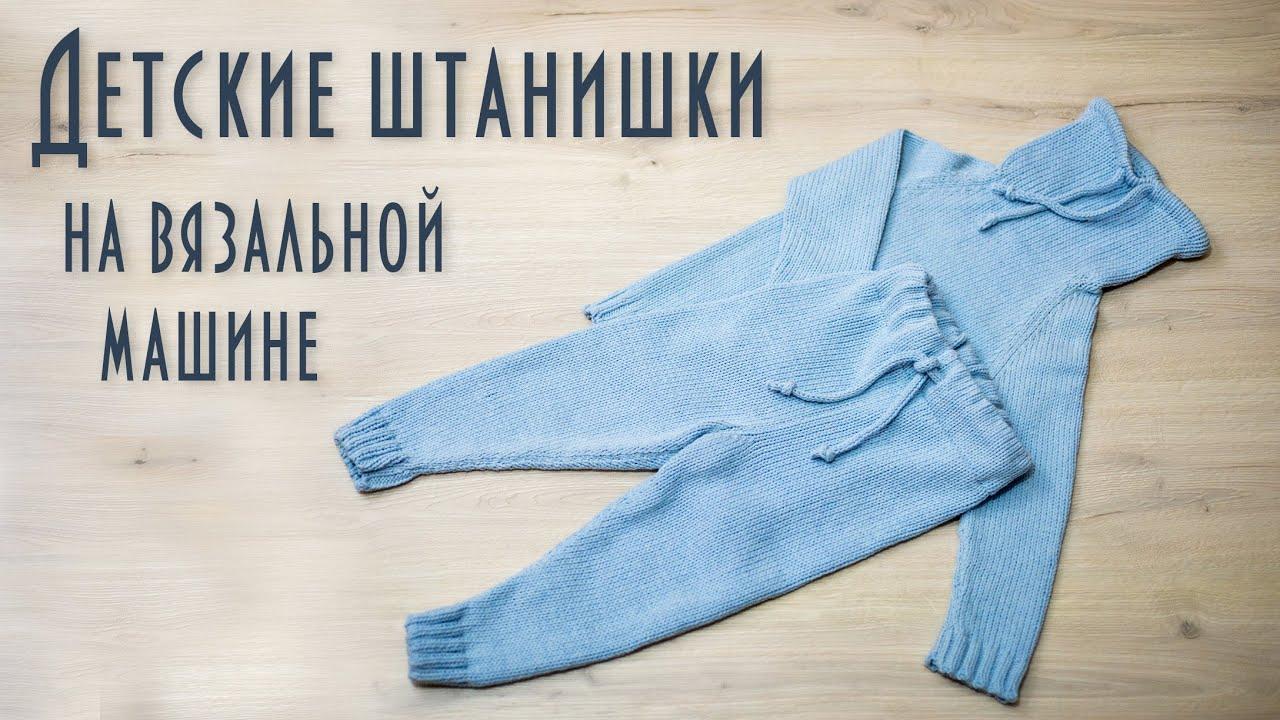 детские штанишки на вязальной машине Brother Kh260 Kr260 Baby Pants