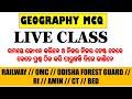 ଭ ଗ ଳ ର ଲ ଇଭ ଟ ଷ ଟ ଚ ଲ ଛ ସମସ ତ ଯ ଗ ଦ ଅନ ତ geography live test bhugol live gk test