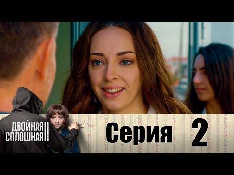 Двойная сплошная 2 сезон 2 серия на домашнем