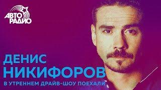 Денис Никифоров - о новом сезоне сериала «Молодежка»