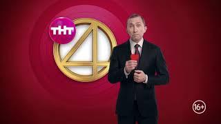 Поздравление с Днём всех влюблённых от ТНТ4!