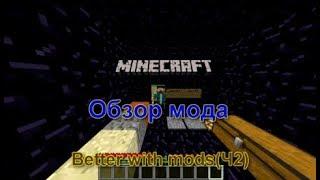 обзор мода better with mods (Ч2 Машинки,Энергия,Сталь)