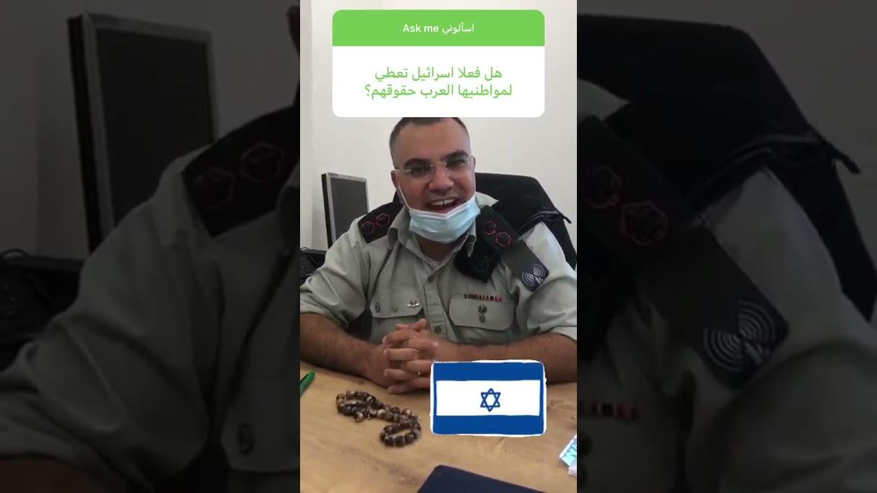 انت تسال وافيخاي ادرعي يجيب : افيخاي ادرعي: هل فعلا اسرائيل تعطي لمواطنيها العرب حقوقهم؟