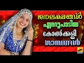 ജനലക്ഷങ്ങൾ ഏറ്റുപാടിയ കോൽക്കളിഗാനങ്ങൾ Old Is Gold Mappila Songs | Nonstop Mappila Pattukal | Kolkali video
