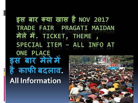 37th IITF Trade Fair 2017 - Pragati Maidan Delhi - Nov 2017 - Theme, ticket, special