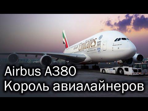 Airbus A380 - самый большой пассажирский лайнер в мире. История флагмана Airbus