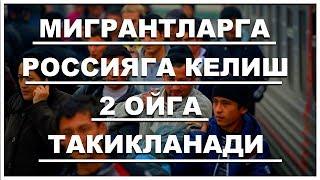 ТЕЗКОР ХАБАР / 2 ОЙГА РОССИЯГА КЕЛИШ ТАКИКЛАНАДИ