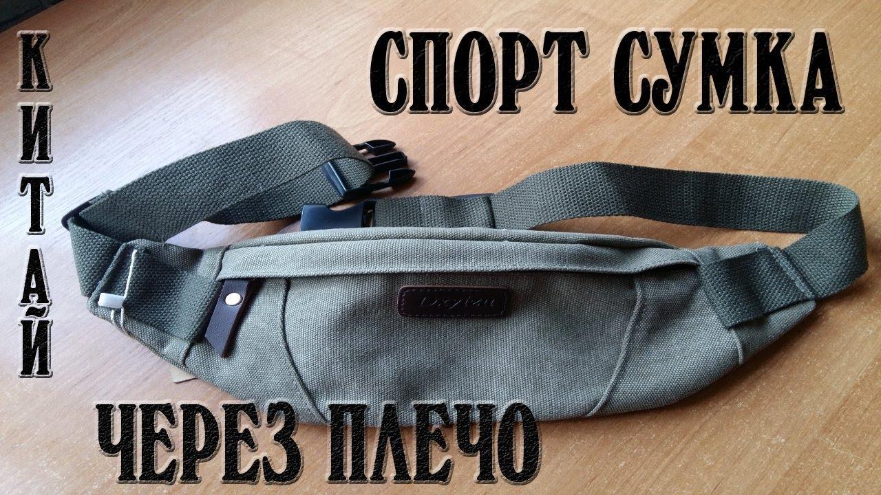 Скидки на мужские спортивные сумки каждый день!. Более 455 моделей в наличии!. Бесплатная доставка по россии!