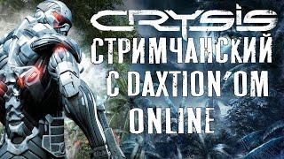 КРЕЙЗИ СТРИМ Crysis 2. Прохождение игры. Общение с подписчиками
