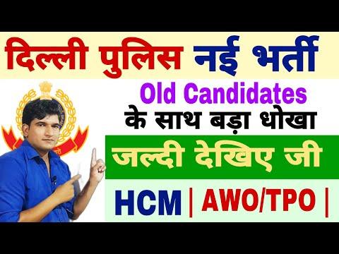 बहुत बुरी ख़बर   दिल्ली पुलिस HC/MIN/AWO/TPO   पुराने Candidates के साथ बड़ा धोखा   जल्दी देखिए जी