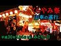 2018-05-04 くらやみ祭 山車の巡行 の動画、YouTube動画。
