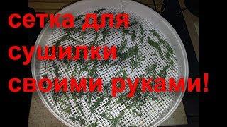 Сетка для электросушилки своими руками. Как не покупать дорогие сетки для Изидри (Ezidri) или Беломо