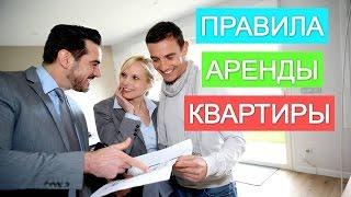 аренда квартир. Как выбрать посредника риелтора и договориться о цене аренды