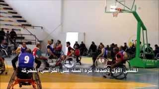 الملتقى الأول لأصدقاء كرة السلة على الكراسي المتحركة-البيضاء #ليبيا