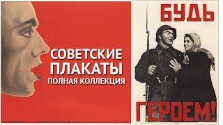 ВСЕ СОВЕТСКИЕ ПЛАКАТЫ В ОДНОМ ВИДЕО. ПЛАКАТЫ СССР. ПОЛНАЯ КОЛЛЕКЦИЯ.