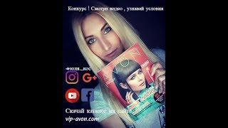 Каталог Avon 12/2018, Видео обзор на каталог Avon 12-2018 Украина
