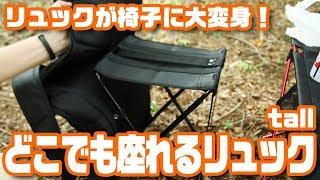 リュックが椅子に大変身!「どこでも座れるリュックtall」