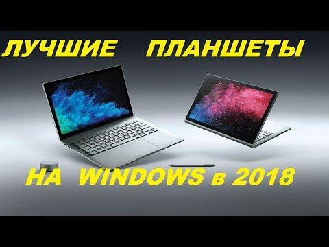 Планшеты на Windows в 2018. Кому это нужно ?!
