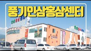 인삼시장 탐방[2]풍기인삼홍삼센터
