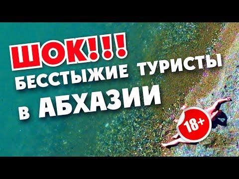 ШОК 😱 БЕССТЫЖИЕ ТУРИСТЫ В АБХАЗИИ ?!! Бескрайние пляжи Алахадзы и Цитрусовый Абхазия 2021