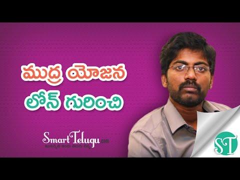 Government scheme Mudra yojana Loan Details -Telugu Video