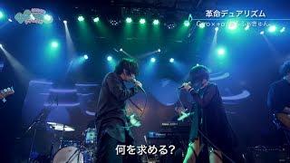革命デュアリズム/Gero&+α/あるふぁきゅん。【MUSIC LIVE ドゲロッパ! #4】