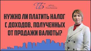 видео продажа валюты на бирже в москве