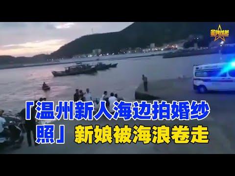 「溫州新人海邊拍婚紗照」新娘被海浪捲走,9月1日,浙江溫州,洞頭區海邊一對新人拍婚紗照時遭遇海浪,新娘與2名工作人員被海浪捲走,當地消防及救援隊迅速展開救援