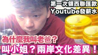 《老爸愛分享》怎麼從西聯匯款領Youtube收入|叫小姐?兩岸文化差異|為什麼我叫老爸?|淺談頻道賺錢和價值?【我是老爸 I'm Daddy】