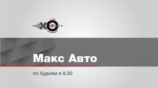Макс Авто // 23.04.19