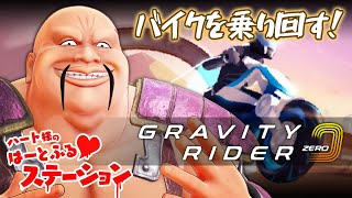 [live]【近未来バイクゲーム】ハート様、暴走する!【Gravity Rider Zero】