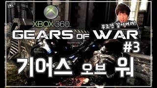 [기어스오브워] #3 XBOX360을 구원한 상남자 액…