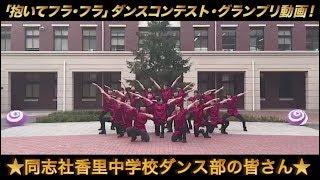 「抱いてフラ・フラダンス」コンテスト グランプリ受賞動画!