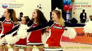 Спортивно - музыкальный Шоу-марафон