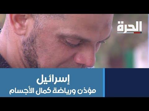 عكا.. فصل مؤذن بسبب ممارسته رياضة كمال الأجسام  - 17:53-2019 / 2 / 17