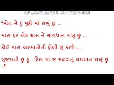 Whatsapp - Gujarati Shayari Video - Best Whatsapp Shayari